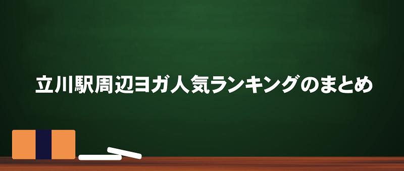 立川駅周辺のヨガ人気おすすめランキングのまとめ