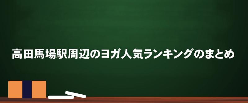 高田馬場駅周辺の人気おすすめヨガランキングのまとめ