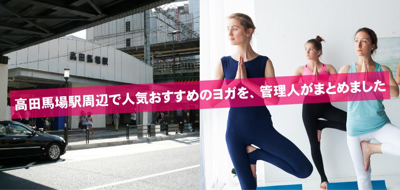 高田馬場駅周辺で人気おすすめのヨガを、管理人がまとめました