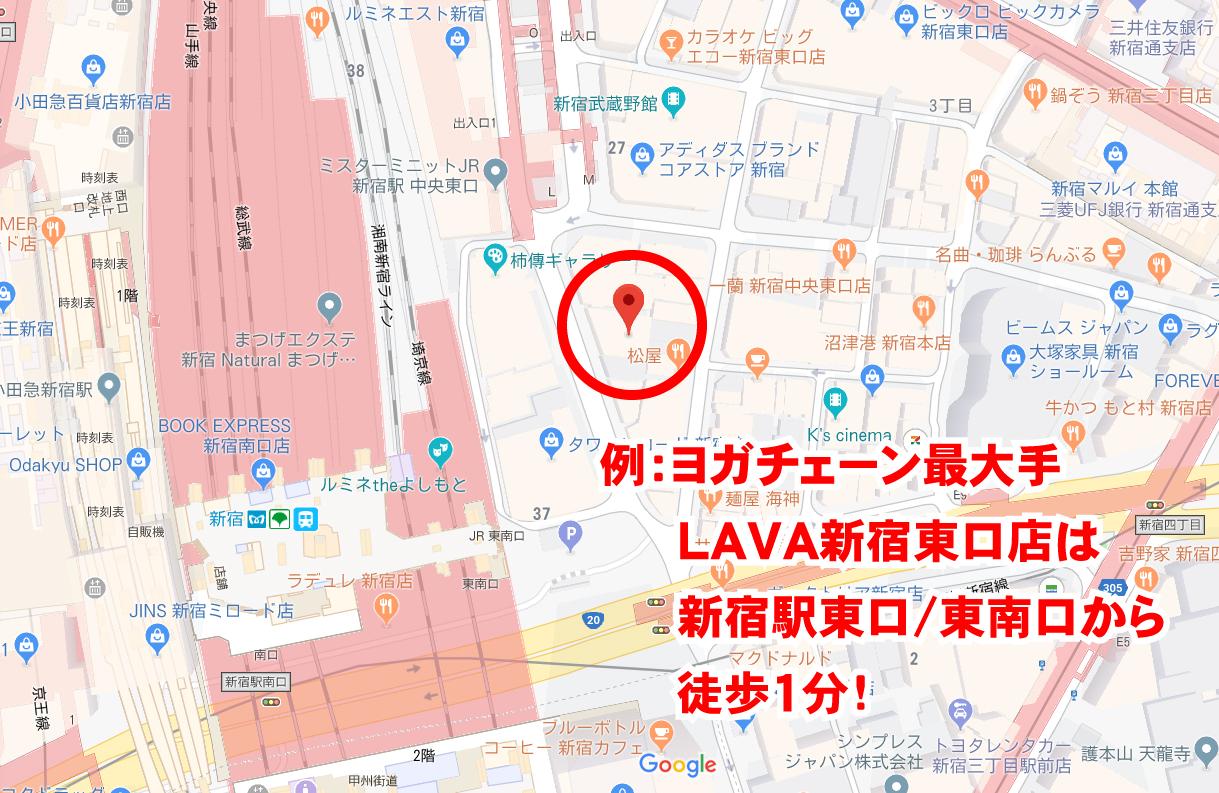 例:ヨガチェーン最大手、LAVA新宿東口店は、新宿駅東口と東南口から徒歩1分