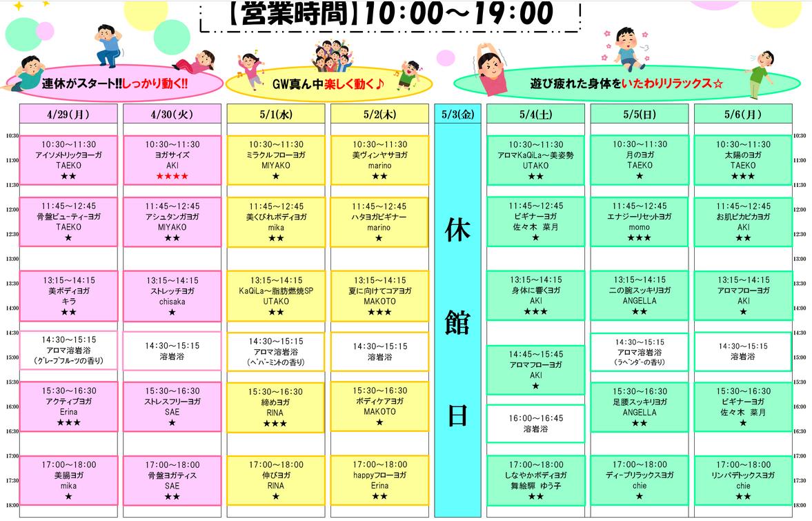 カルド渋谷のレッスンスケジュール例