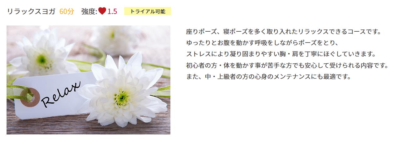 東京朝ヨガの内容例