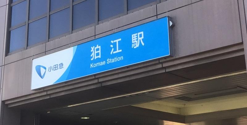 狛江市の写真