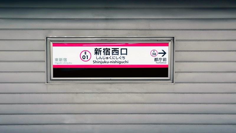 都営大江戸線の写真