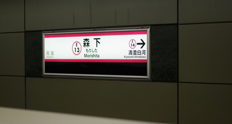 都営新宿線の写真