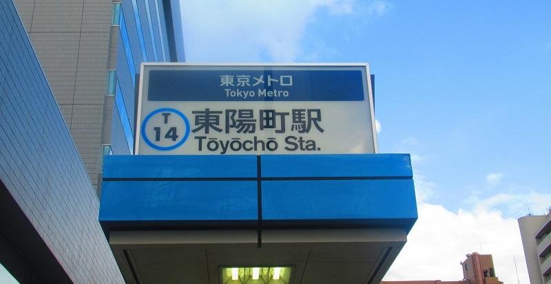 江東区の写真